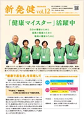 機関誌 新発健の表紙